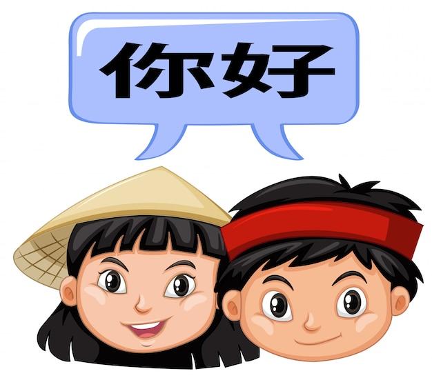 Asiatische guten tag sagende kinder