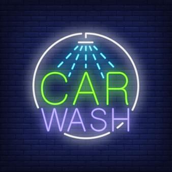 Autowasch neon Text und Dusche Logo. Leuchtreklame, Nacht helle Werbung