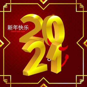 Banner chinesisches neujahr. goldnummern auf rotem hintergrund mit bastelartelementen