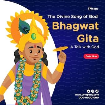 Banner design der göttlichen lied gottes bhagwat gita vorlage