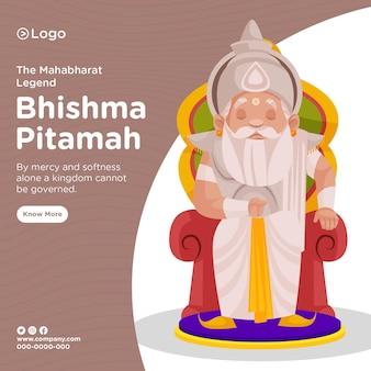 Banner design der mahabharat legende bhishma pitamah