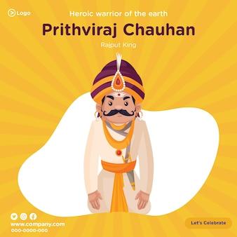 Banner design von prithviraj chauhan rajput könig