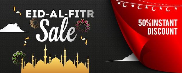 Banner vorlage für eid al-fitr mubarak sale