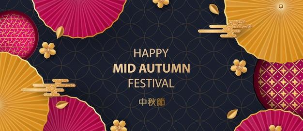 Bannerdesign mit traditionellen chinesischen kreismustern, die den vollmond darstellen. rote und gelbe fans. chinesischer text happy mid autumn. vektor. platz für ihren text.