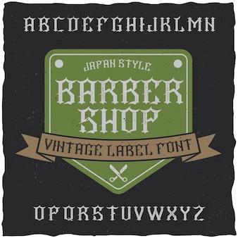 Barber shop etikett schriftart und musteretikett design mit dekoration und band.