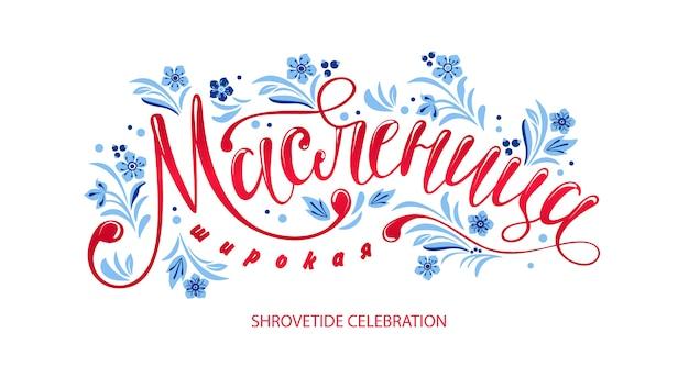 Beschriften mit russischer frühlingsspaßfeier von shrovetide