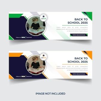 Bildung dreifachgefaltete broschüre vorlage vektor design