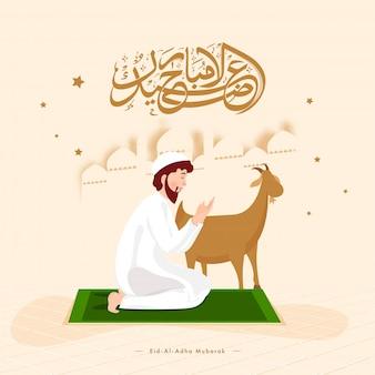 Brown eid-al-adha mubarak kalligraphie mit papiermoschee und muslimischem mann, der namaz vor ziege anbietet.