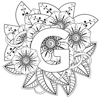Buchstabe g mit dekorativem ornament der mehndi-blume im ethnischen orientalischen stil malbuchseite