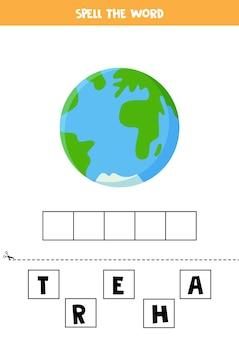Buchstabiere das wort erde. vektorillustration des planeten erde. rechtschreibspiel für kinder.