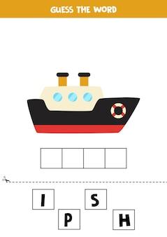 Buchstabiere das wort schiff. illustration des cartoon-seeschiffs. rechtschreibspiel für kinder.