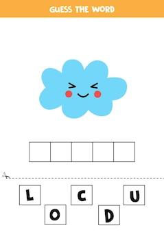 Buchstabiere das wort wolke. illustration der niedlichen kawaii wolke. rechtschreibspiel für kinder.