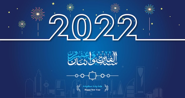 Bunte kalligraphie 2022 neujahr vektor-illustration text frohes neues jahr arabischen stil abstrakt