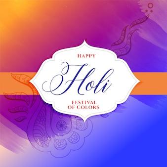 Buntes dekoratives plakatdesign des glücklichen holi festivals