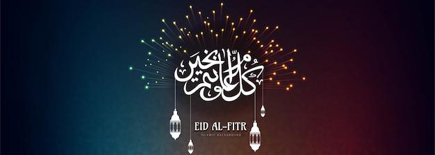 Buntes schablonendesign der ramadan-kareem-fahne