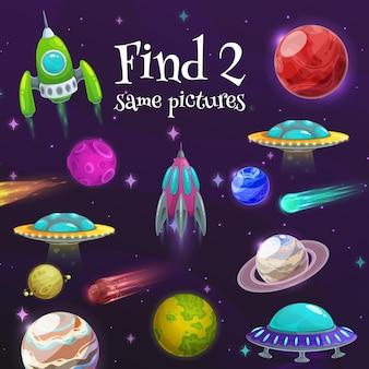 Cartoon-kinder-labyrinth-spiel mit raumschiffen und weltraumplaneten. finde zwei gleiche bilder aufgabenspiel