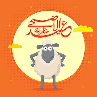 Cartoon schaf mit eid-al-adha mubarak kalligraphie.