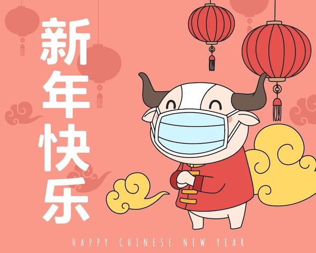 Cartoon von happy chinese new year, jahr der kuh und covid, chinesische schriftzeichen bedeuten happy new year.