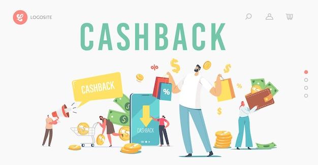 Cash-back-landing-page-vorlage. glückliche menschen erhalten geldrückerstattung für einkäufe und einkäufe im geschäft. männliche weibliche charaktere verwenden den virtuellen online-service für die cashback-anwendung. cartoon-vektor-illustration