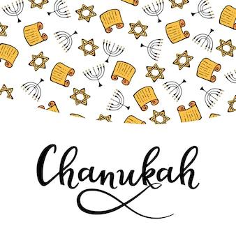 Chanukka-design-elemente im doodle-stil. traditionelle attribute der menora, tora, davidstern. handbeschriftung.