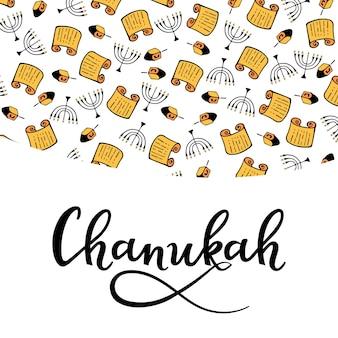 Chanukka-design-elemente im doodle-stil. traditionelle attribute der menora, tora, dreidel. handbeschriftung.