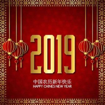 China beschriftet das neue jahr 2019