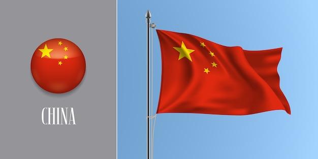 China, das flagge auf fahnenmast und runder symbolillustration schwenkt.
