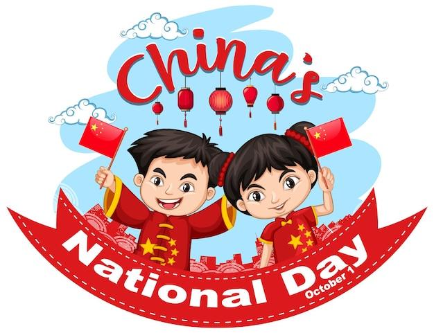 China-nationalfeiertagskarte mit chinesischer kinderzeichentrickfigur