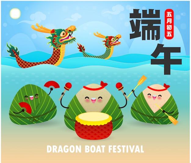 Chinese dragon boat race festival mit reisknödel, niedlichen charakter design happy dragon boat festival poster illustration. übersetzung: dragon boat festival