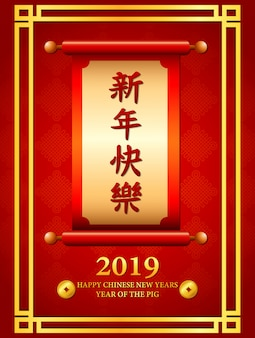 Chinesische festliche karte des neuen jahres mit rolle und chinesischer kalligraphie