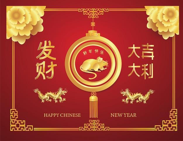 Chinesische grußkarte 2020 des neuen jahres