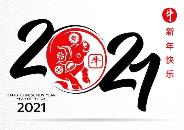 Chinesische kalligraphie für 2021 neujahr. frohes chinesisches neujahr 2021, jahr des ochsen