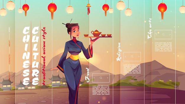 Chinesische kulturkarikatur-landingpage
