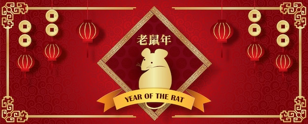 Chinesische laternen der nahaufnahme mit goldenen alten münzen und dekoration des chinesischen tierkreises der ratte, chinesische beschriftung auf rot. chinesische buchstaben bedeuten das jahr der ratte auf englisch.
