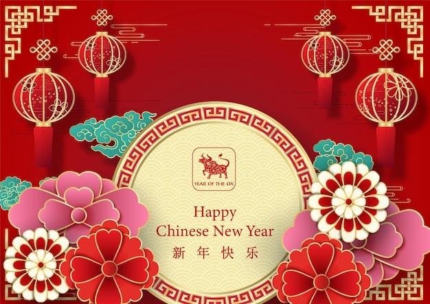Chinesische laternen hängen mit blumendekorationsfahne und benennung des chinesischen neuen jahres auf rotem gradientenhintergrund.