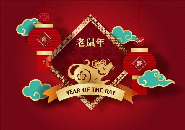 Chinesische laternen mit grünen wolken auf goldener dekoration des chinesischen tierkreises der ratte auf wellenmuster und rot. chinesische buchstaben bedeuten das jahr der ratte auf englisch.