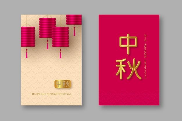 Chinesische mitte herbstplakate. realistische 3d rosa laternen und traditionelles beige muster.