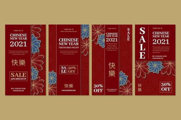 Chinesische neujahrs-instagram-geschichtenschablone