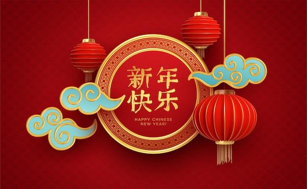 Chinesische neujahrsentwurfsschablone mit und rote laternen auf dem roten hintergrund. übersetzung von