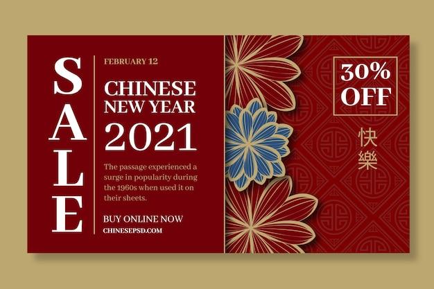 Chinesische neujahrsfahnenschablone