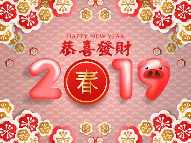 Chinesische neujahrsgrüße 2019