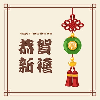 Chinesische neujahrsgrüße mit jade-glücksbringer