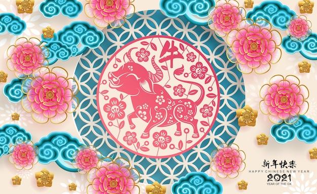 Chinesische neujahrsgrußkarte 2021, das jahr des ochsen, gong xi fa cai