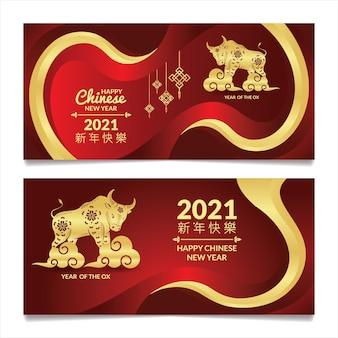 Chinesische neujahrsgrußkarte 2021