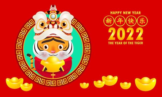Chinesische neujahrsgrußkarte niedlicher kleiner tiger mit löwentanz, der chinesisches goldbarrenjahr des tiger-sternzeichens lokalisierten hintergrundübersetzung frohes neues jahr hält