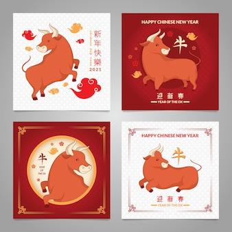 Chinesische neujahrsgrußkartensammlungen
