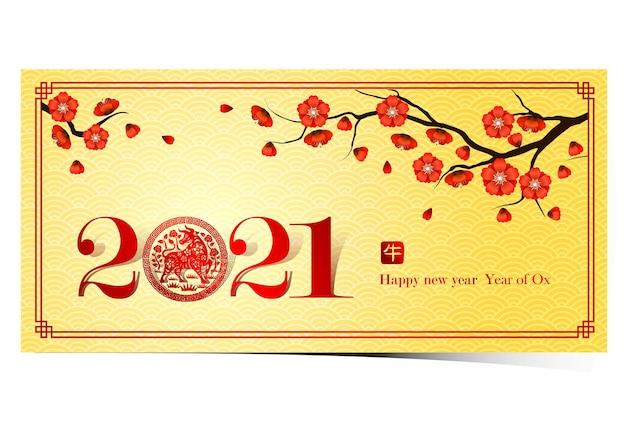 Chinesische neujahrskarte 2021 im rahmen mit kirschblüte