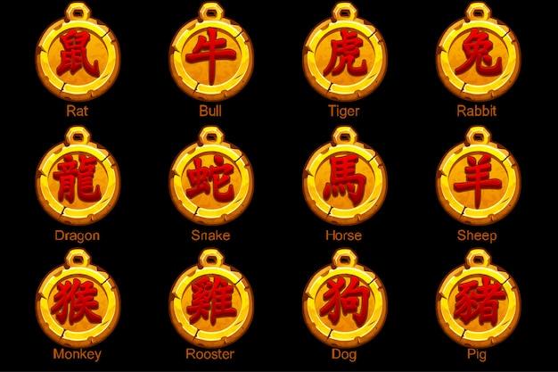 Chinesische rote sternzeichen hieroglyphen auf goldmedaillon. ratte, stier, tiger, kaninchen, drache, schlange, pferd, widder, affe, hahn, hund, eber. vektor goldene amulettikonen auf einer separaten ebene.