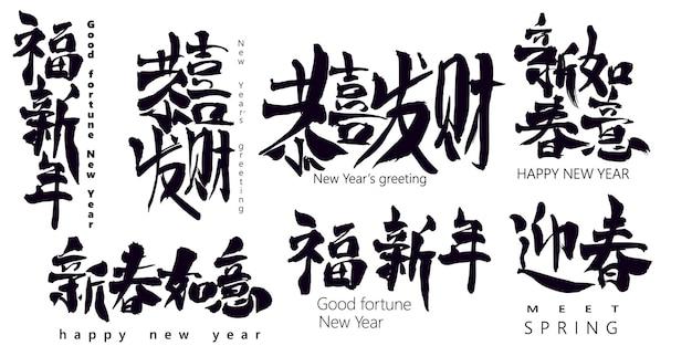 Chinesische schriftzüge bedeuten, frühling treffen, frohes neues jahr, neujahrsgrüße, glück im neuen jahr
