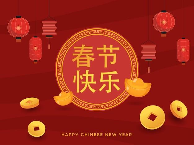 Chinesische sprache des guten rutsch ins neue jahr-text mit 3d-barren, goldenen qing-ming-münzen und laternen hängen auf rotem hintergrund.